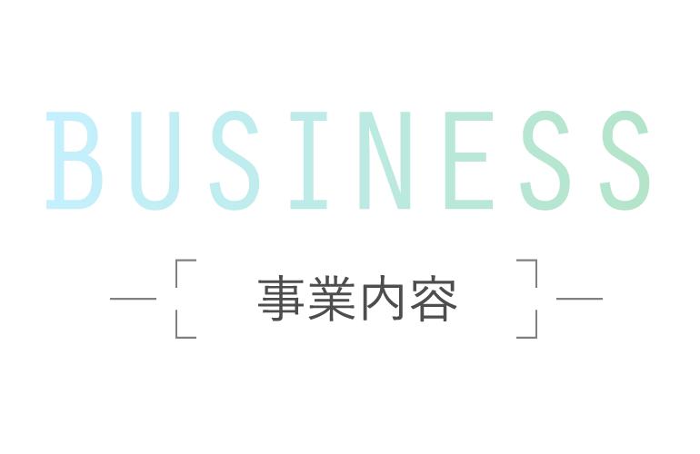BUSINESS / 事業内容