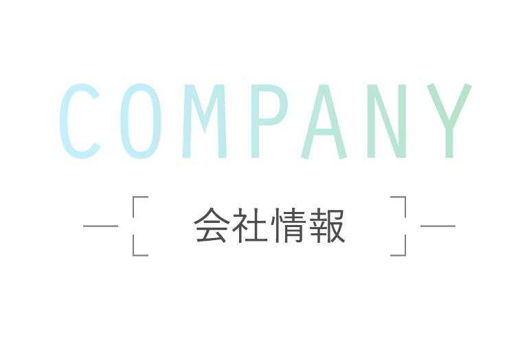 COMPANY / 会社情報