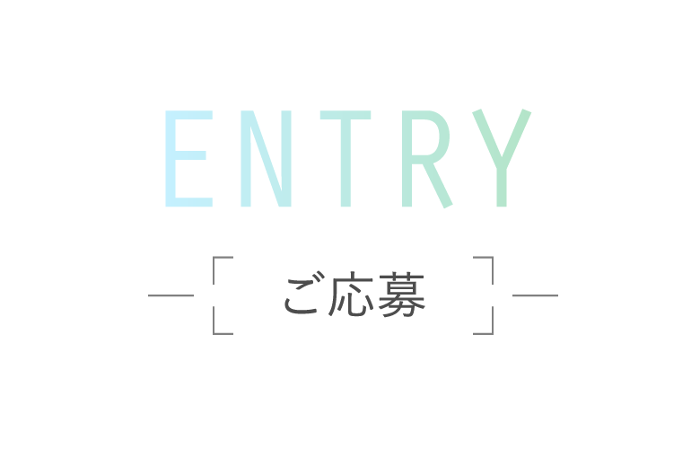ENTRY / ご応募
