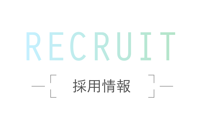 RECRUIT / 採用情報